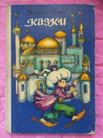 Дитяча книга 1978 р. Казки В. Гауф на українській мові.