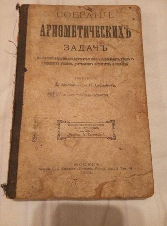 Антикварная книга. Редчайшее издание 1912 года