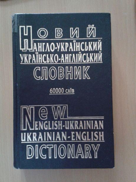 Новий англо-український та українсько-англійський словник dictionary