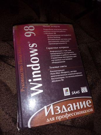 Windows 98 Виндоус обучающая старая книга для профессионалов