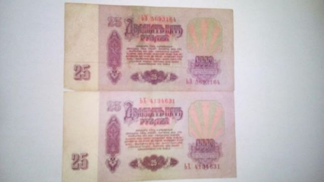 Продам рубли ссср 25
