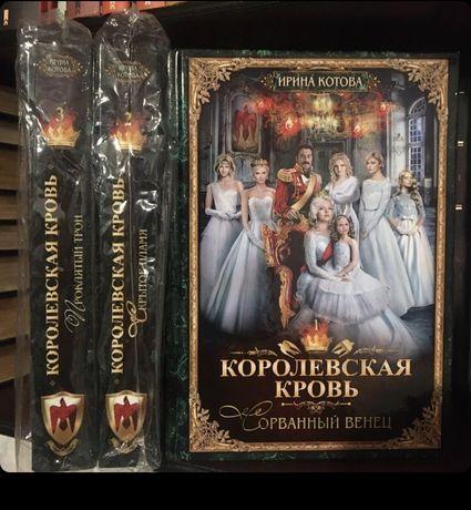 Ирина Котовы «Королевская кровь»