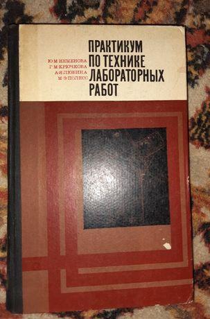 Книга Практикум по технике лабораторных работ. Ю.М.Неменова
