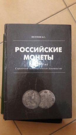Каталоги монет Росії