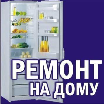 Ремонт холодильников на дому в Черновцах