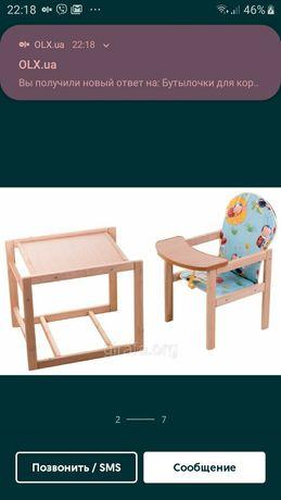 Продам стульчик-трансформер для кормления