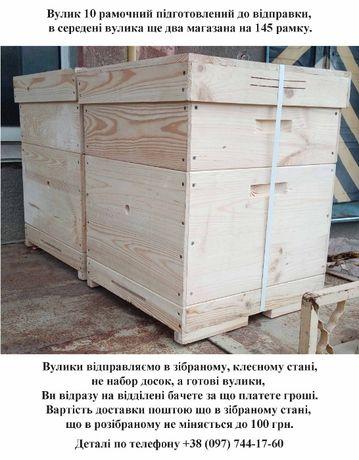 Улей, улья, вулик для пчел, 10 рамочный корпусной, бджоли