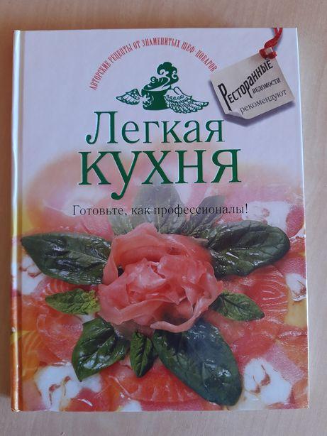 Кулинарная книга рецепты от шеф-повара Лёгкая кухня ресторанные