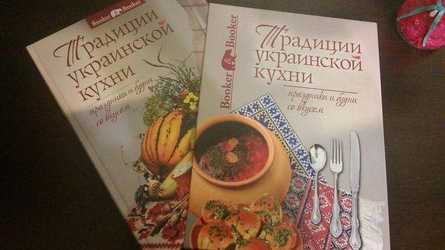 """Книжка поварская """"национальная Украинская кухня"""""""