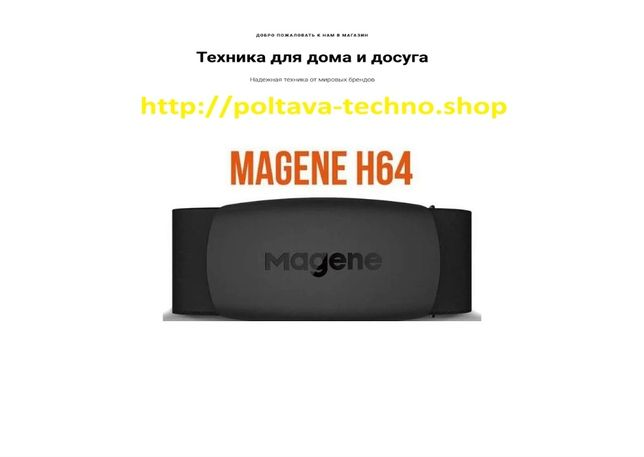 Датчик пульса Magene H64 ANT+ BT4.0+ Полтава