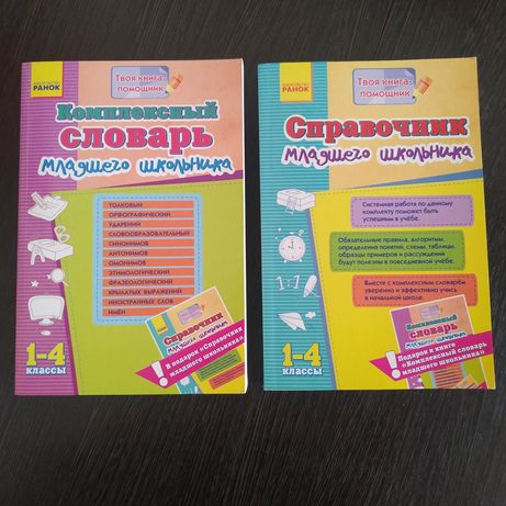 Комплект учебных материалов (1 - 4 классы) издательства Ранок.