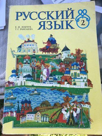 Учебник по русскому языку 2 класс Лобчук, Рамзаева