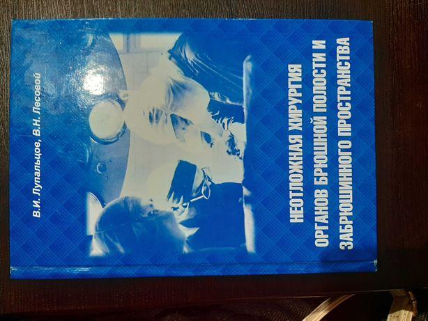 Учебник по хирургии Лупальцов