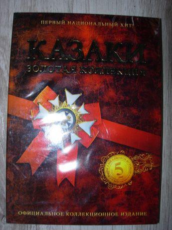 КАЗАКИ: Золотая коллекция. Официальное Коллекционное Издание