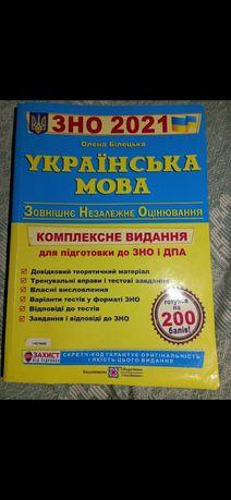 Книга ЗНО з Української мови
