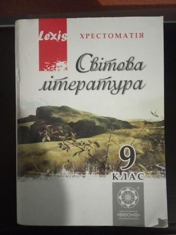 Продам книги:ГДЗ 8 класс,Світова література 9 класс