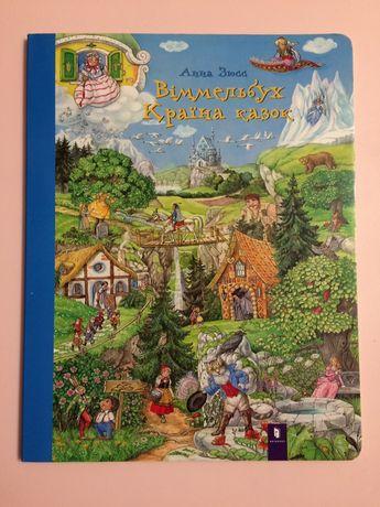 Виммельбух книга детская
