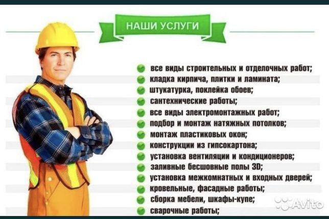 Строительная бригада все виды работ всё качественно и дёшево