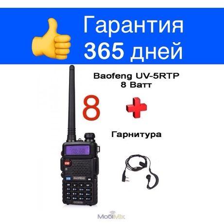 РАЦИЯ мощная 8 ваттная BAOFENG UV-5RTP + подарок