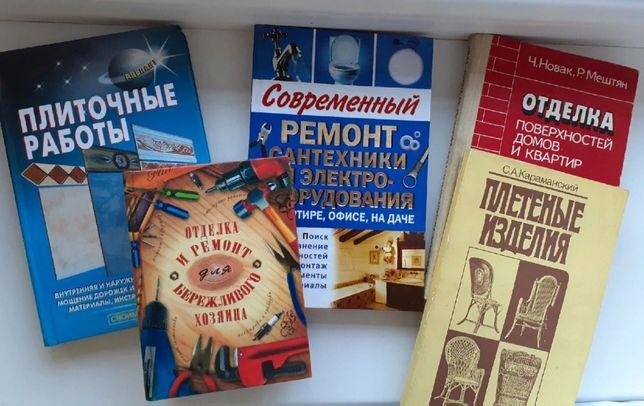 Продаю книги по ремонту для бережливого хозяина