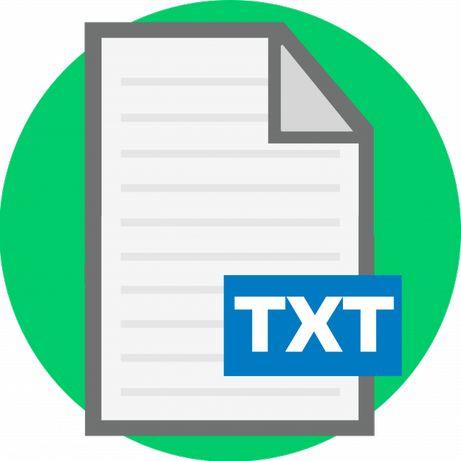 Набір тексту (набор текста)