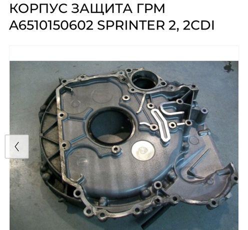 Корпус защиты ГРМ Mercedes Sprinter 2,2 CDI