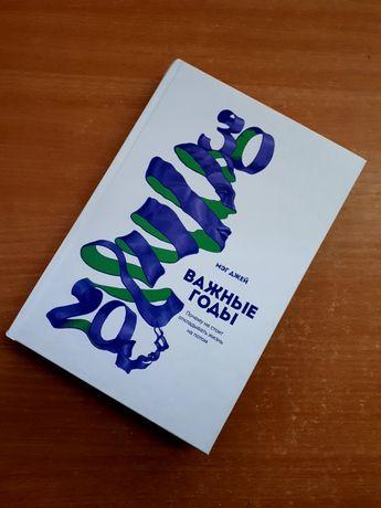 Книга Важные годы Мэг Джей ОПТ Киев