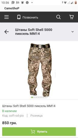 Штани военние мужские