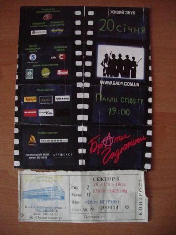 Брати Гадюкіни : квиток на концерт-реюніон групи 20 січня 2006 року