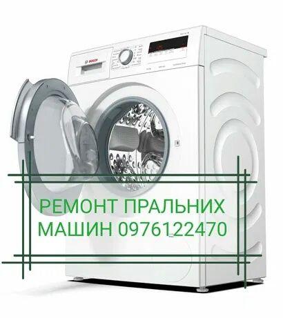 Ремонт пральних машин та посудомийних машин у Львові та за межами