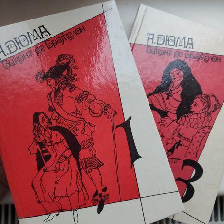 Дюма, Виконт де Бражелон, 1 и 3 тома