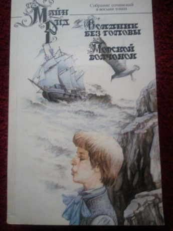 Романы, приключения и другое (на выбор) в хорошем состоянии