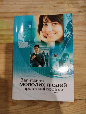 """Книга """"Запитання молодих людей. Практичні поради"""""""