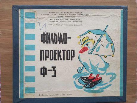 Советские фильмо-проекор Ф-3