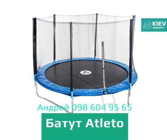 НОВЫЙ Батут Atleto 312 см, Гарантия 12 месяцев. Доставка