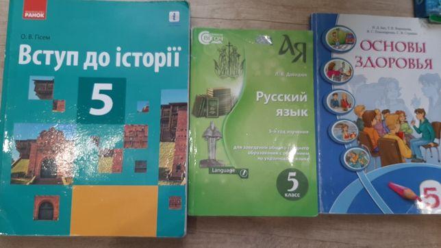 Продам учебники 5 клас