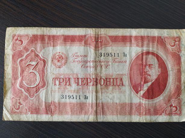 Три червонца 1937 СССР 3 червонца