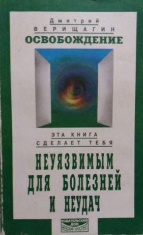Дмитрий Верищагин. Освобождение. 1 ступень.