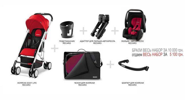 Детская коляска RECARO EasyLife + авто-кресло + сумка-чехол