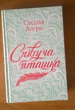 С. Агерн, Співуча пташка. 50 грн