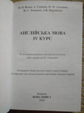 Возна, Гапонів, Антонюк Англійська мова 4 курс