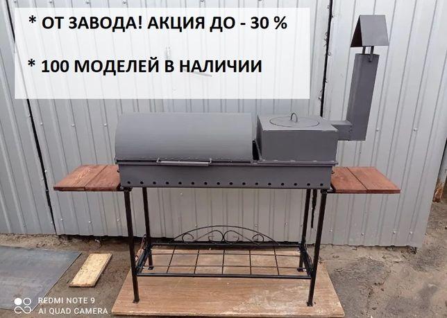 5 мм! 1 метр! Мангал Барбекю с Крышкой и печью Буржуйкой для Казана!