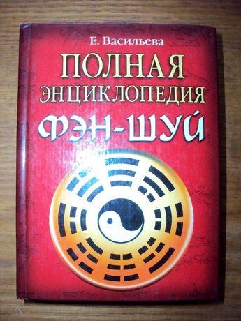 Полная энциклопедия фэн-шуй. Е. Васильева