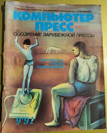 Компьютер пресс. (рос.).