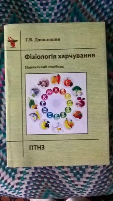 Продається книжка Фізіологія харчування Г.В.Данилишин