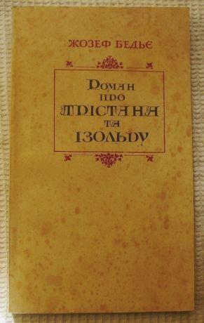 Книга_Роман про Трістана та Ізольду