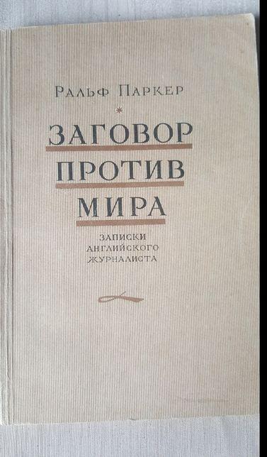 Р. Паркер Заговор против мира Записки английского журналиста 1949