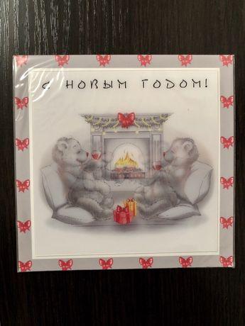 Новогодняя открытка Новая