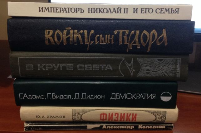 В круге света, Император Николай II, Демократия, Физики, Сталин