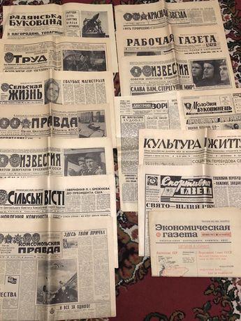 Ретро(Советские) газеты на любой вкус 60-80 гг.